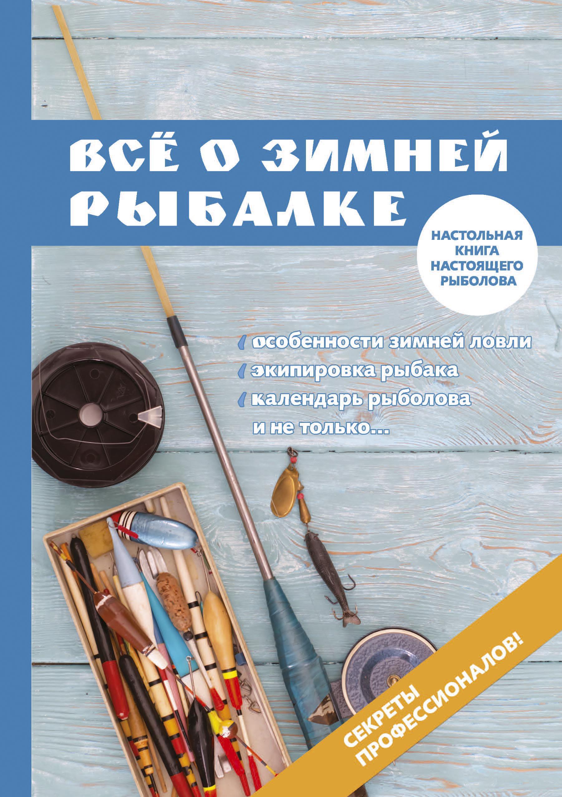 Все о зимней рыбалке. А. А. Беляченко