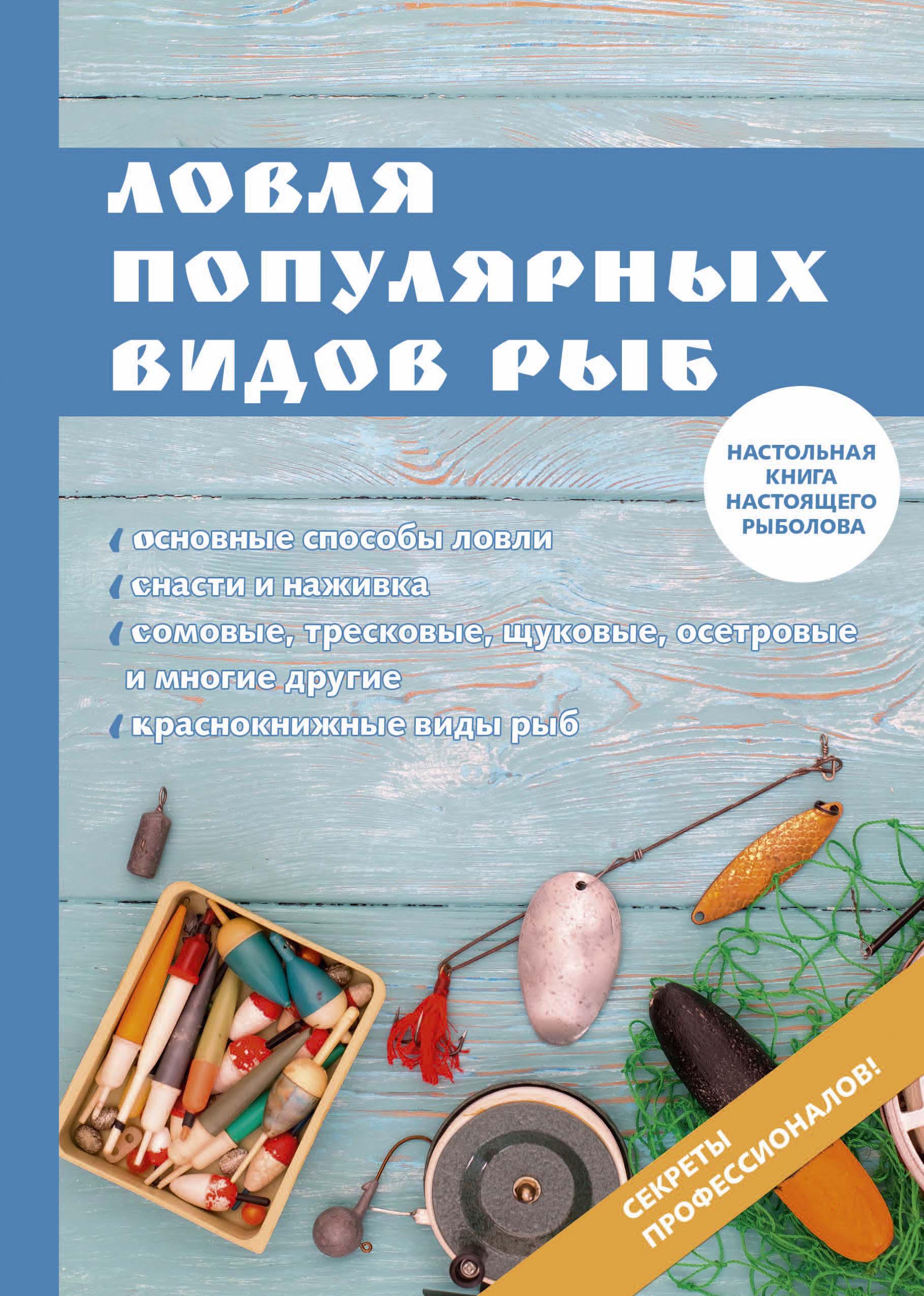 Ловля популярных видов рыб. И. В. Катаева