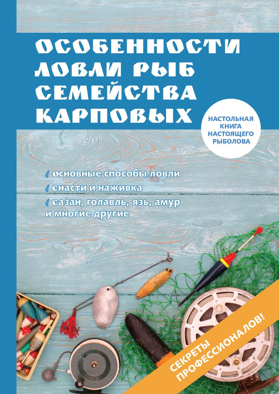 Особенности ловли рыб семейства карповых. И. В. Катаева
