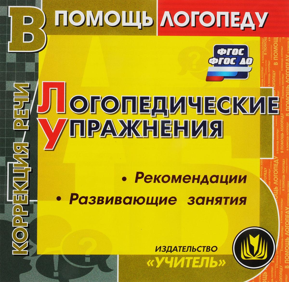 Zakazat.ru Логопедические упражнения. Рекомендации. Развивающие занятия