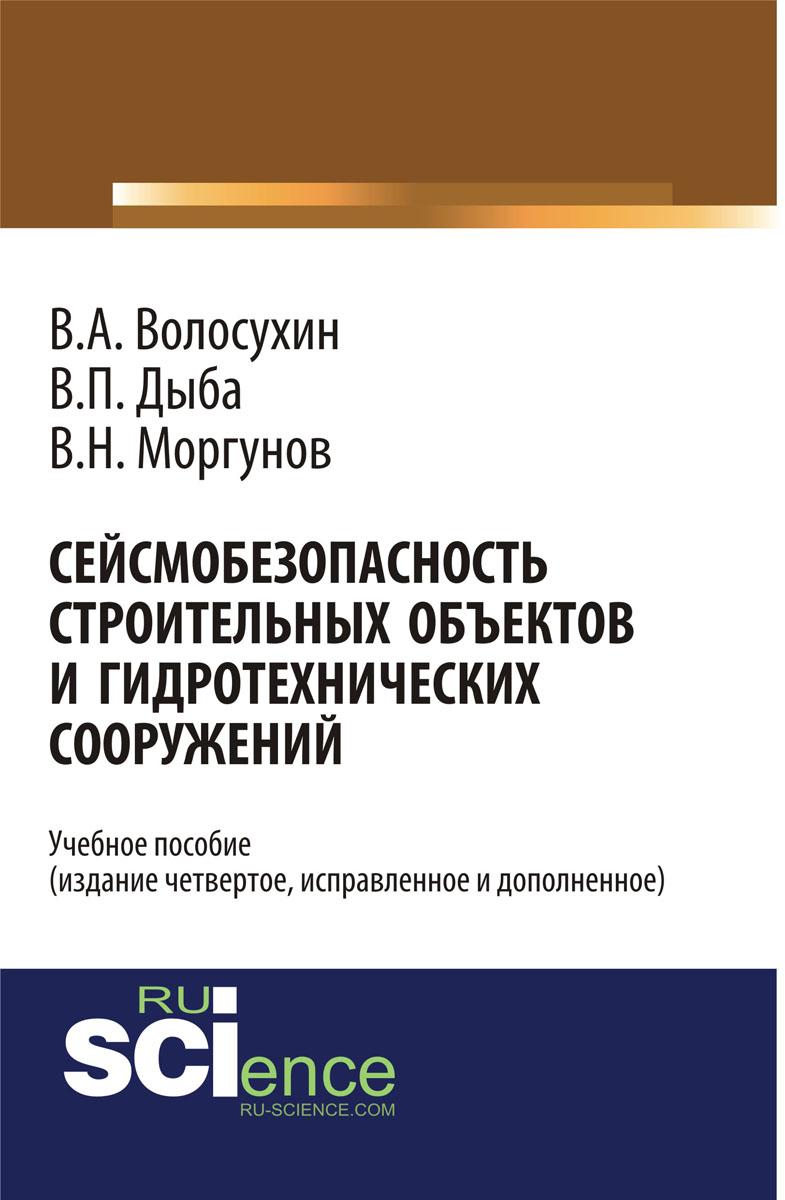 Волосухин В.А. , Дыба В.П. , Моргунов В.И. Сейсмобезопасность строительных объектов и гидротехнических сооружений
