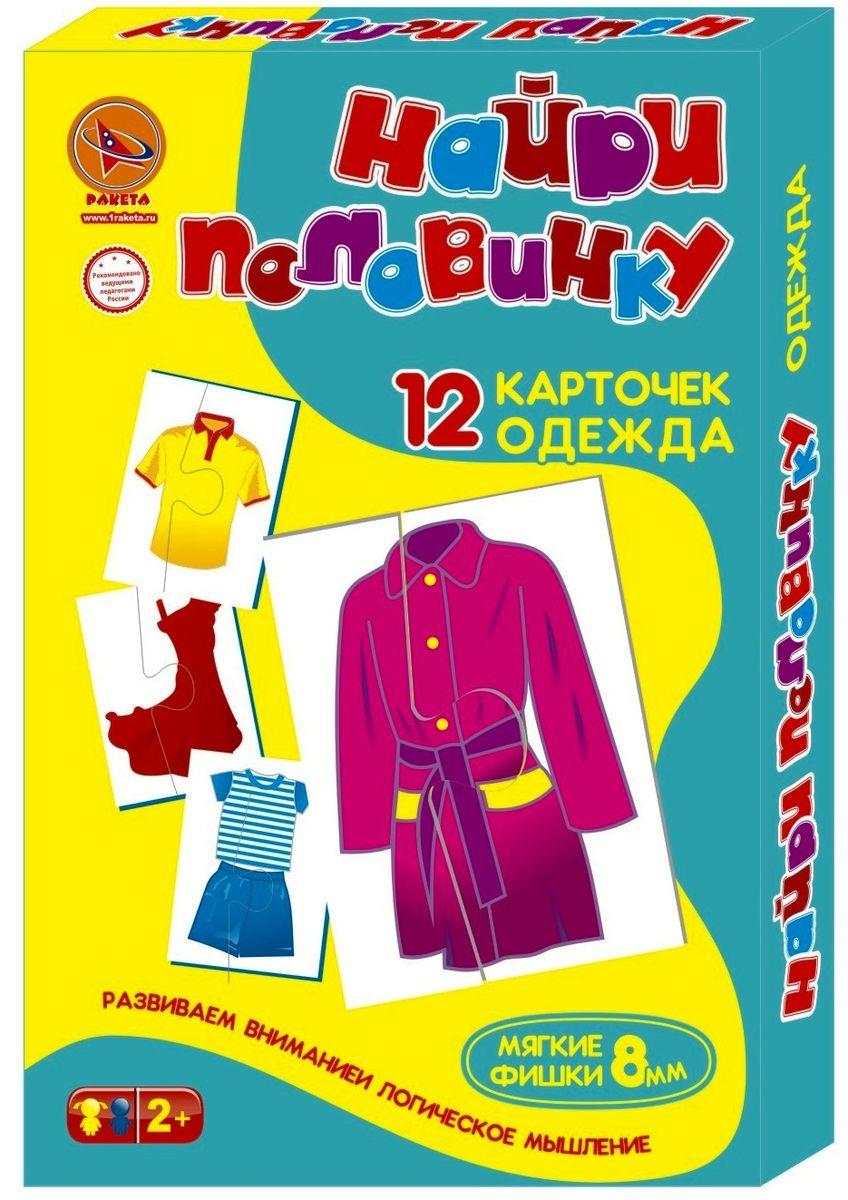 Ракета Пазл для малышей Одежда одежда для малышей выкройки