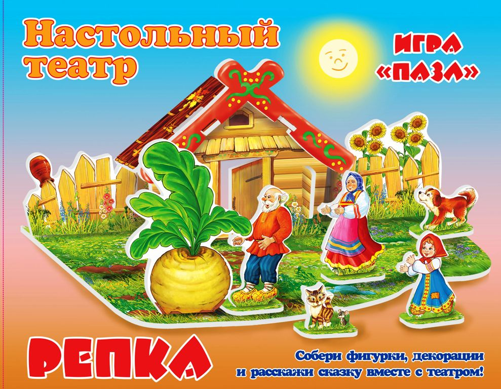Ракета Кукольный театр Репка фигурки игрушки большой слон кукольный театр красная шапочка