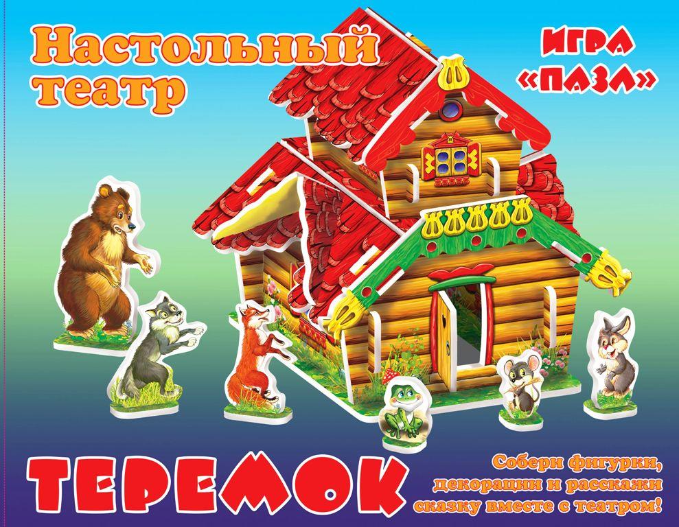 Ракета Кукольный театр Теремок