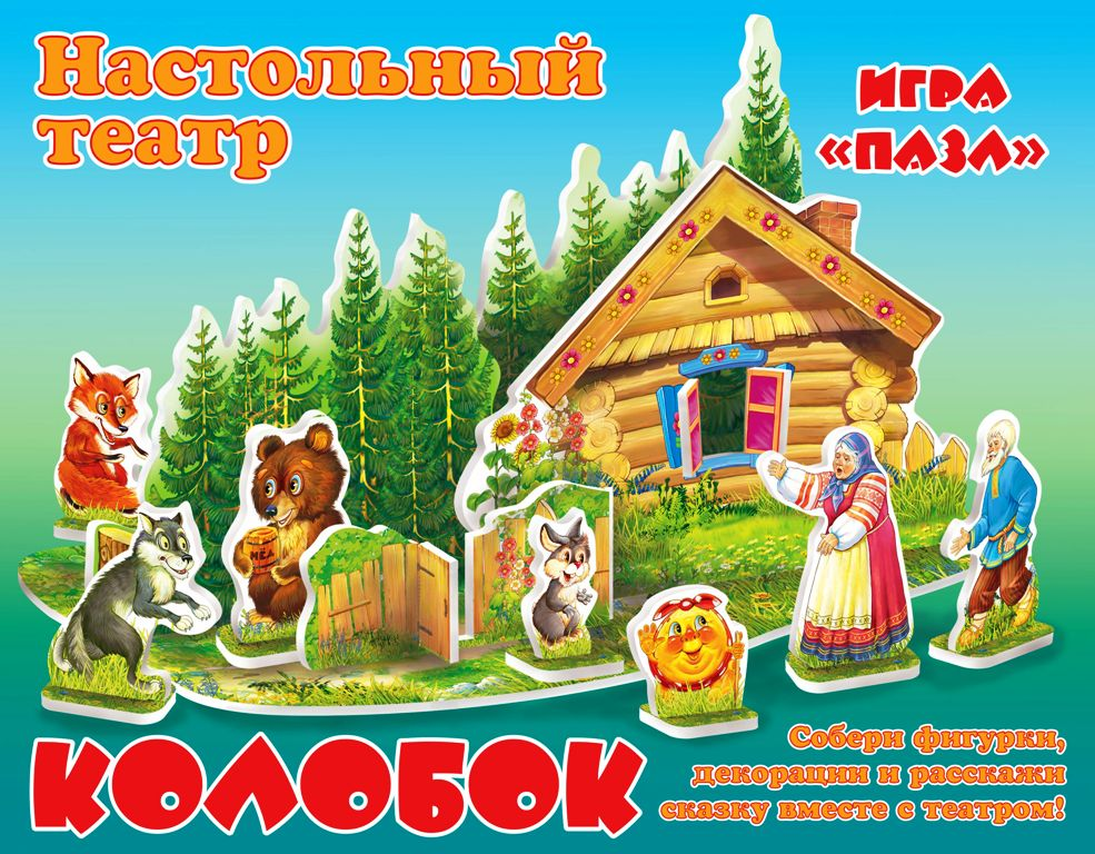 Ракета Кукольный театр Колобок фигурки игрушки большой слон кукольный театр красная шапочка