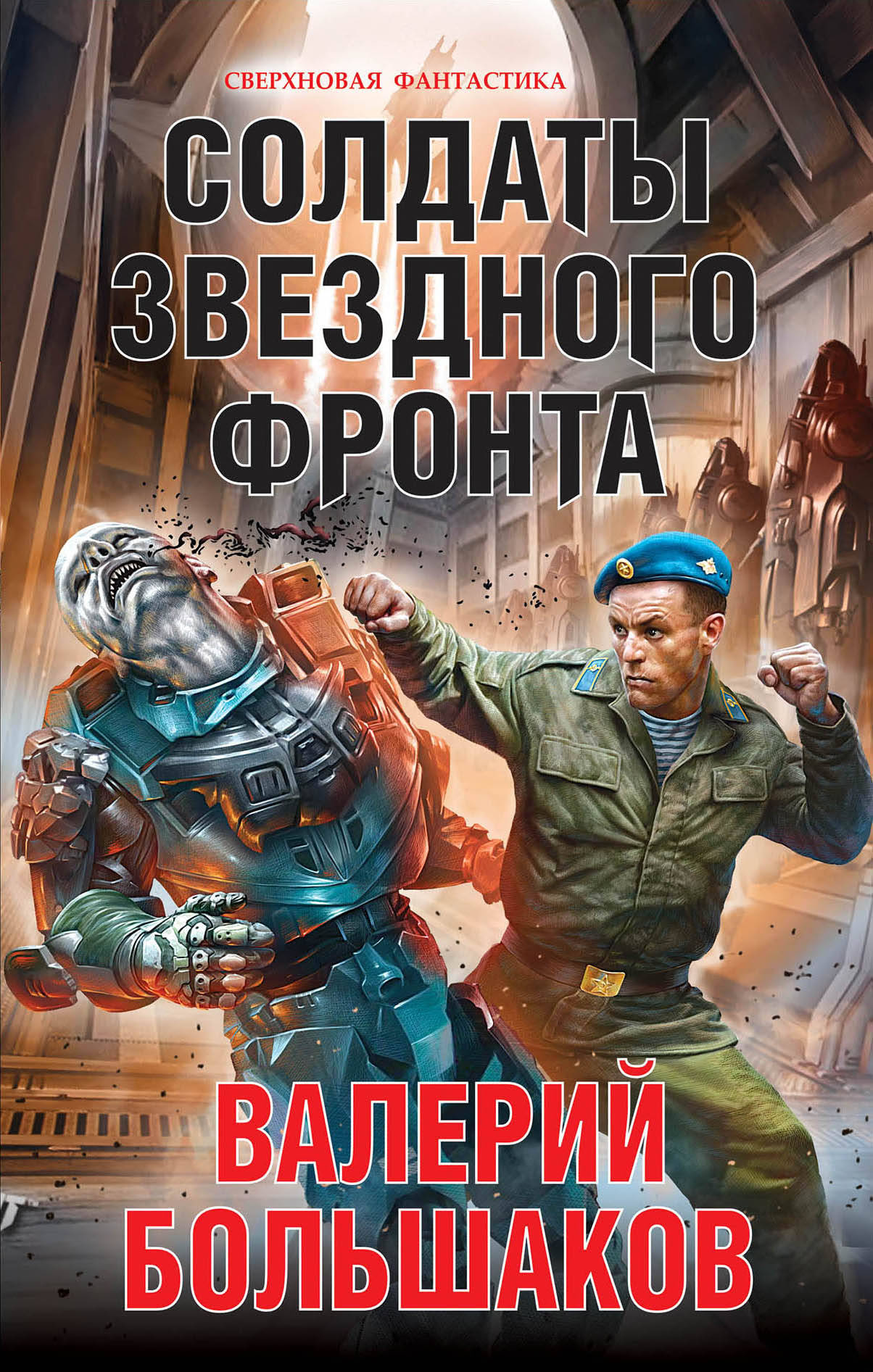 Валерий Большаков Солдаты звездного фронта как торговое место в мтв