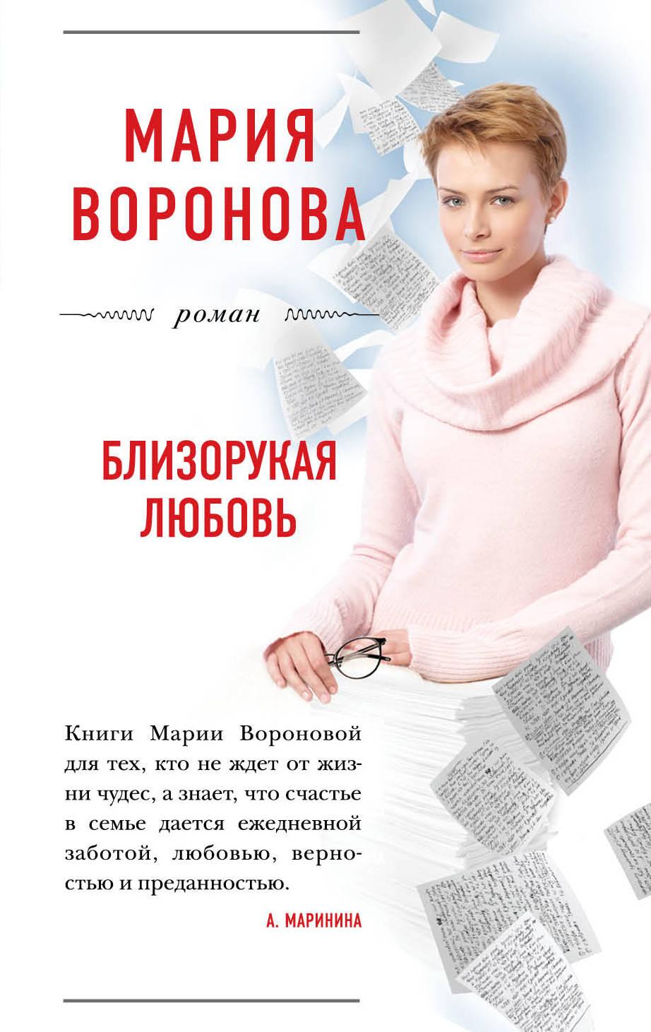 Мария Воронова Близорукая любовь