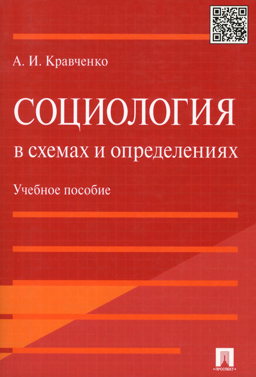 Социология в схемах и определениях. Учебное пособие