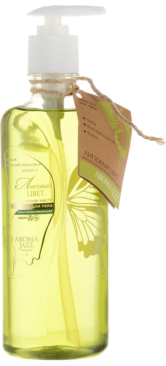 Aroma Jazz Масло жидкое для тела восстанавливающее Липовый цвет, 350 мл0207Действие: стимулирует обменные процессы, повышает упругость, укрепляет стенки сосудов, препятствует варикозному расширению вен. «Липовый цвет» эффективно очищает, разглаживает и тонизирует кожу, предупреждает старение и выводит токсины. Масло прекрасно расслабляет, способствует глубокому и крепкому сну, может использоваться для облегчения болей при ревматизме. Противопоказания: индивидуальная непереносимость компонентов продукта. Срок хранения: 24 месяца. После вскрытия упаковки рекомендуется использовать помпу, использовать в течении 6 месяцев. Не рекомендуется снимать помпу до завершения использования.
