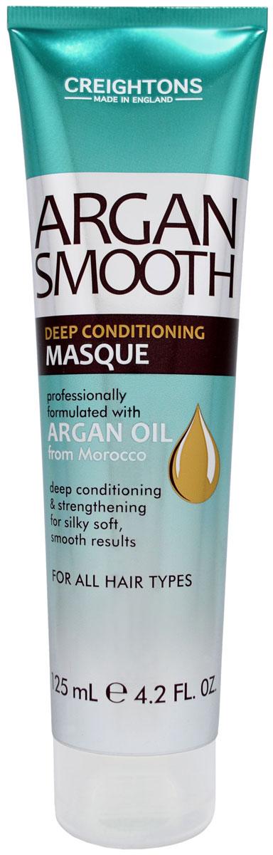 Creightons Маска для глубокого увлажнения волос с аргановым маслом, 125 млCN6702Линия Argan Smooth специально разработана для ежедневного питания и оздоровления волос. Глубоко питает и укрепляет сухие и поврежденные волосы. Проникает вглубь волоса и питает всю его структуру от корней до самых кончиков, придавая мягкость и сияние. Делает волосы мягкими, гладкими и более послушными.