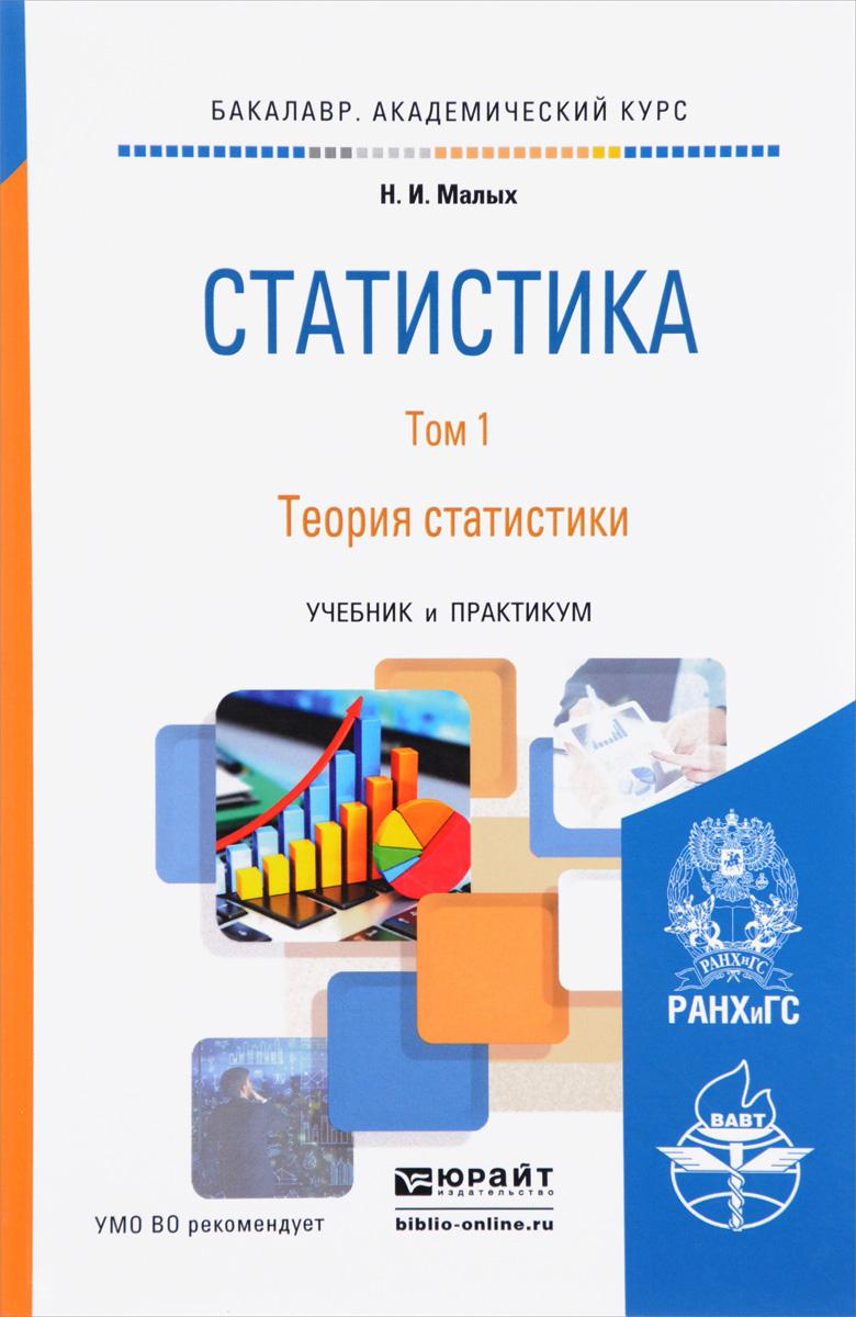 Статистика. Учебник и практикум. В 2 томах. Том 1. Теория статистики