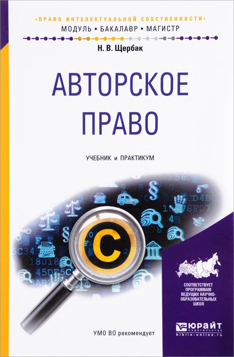 Авторское право. Учебник и практикум