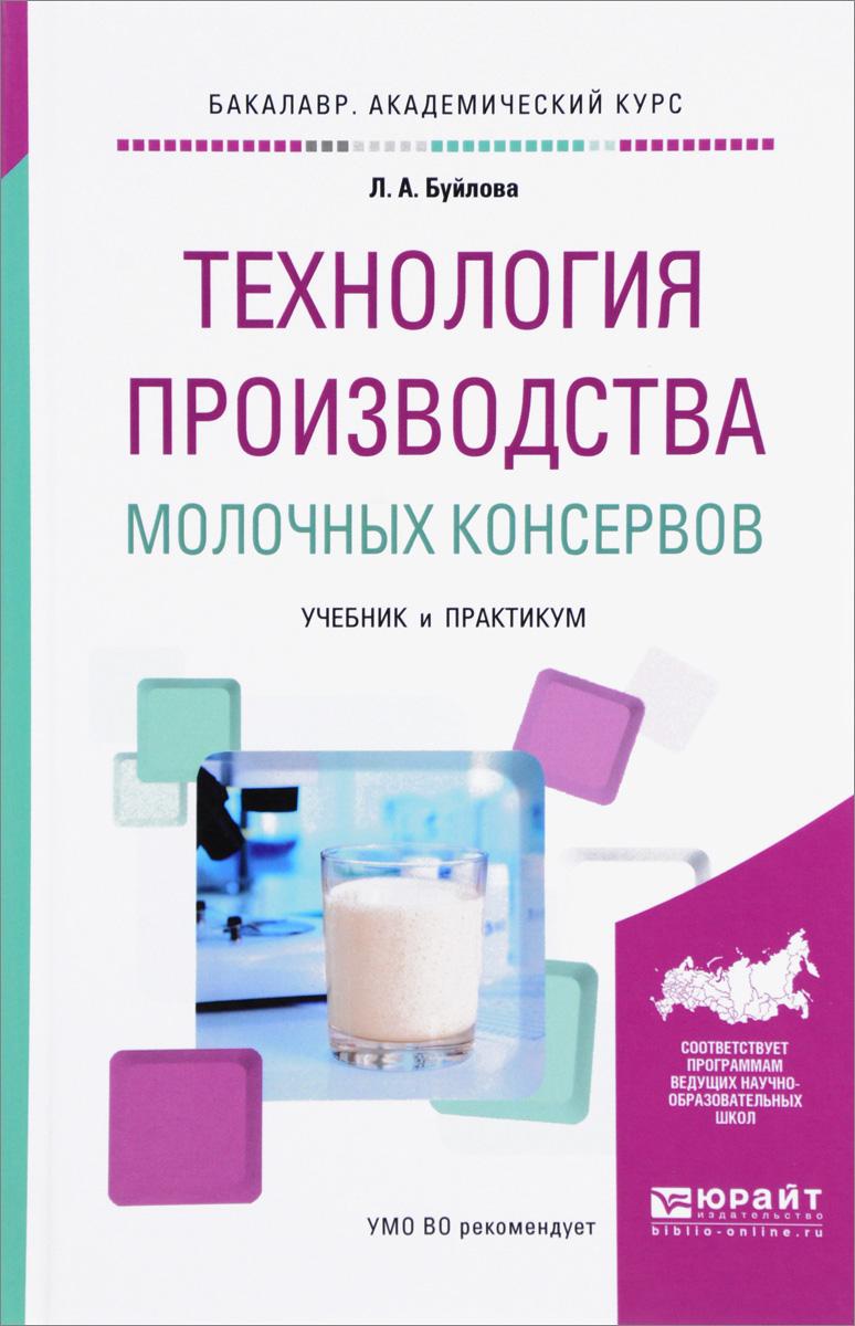 Технология производства молочных консервов. Учебник и практикум