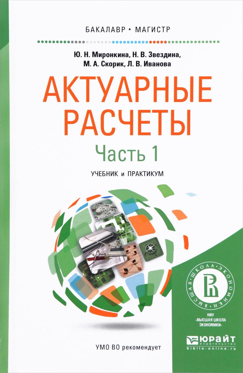 Актуарные расчеты. Учебник и практикум. В 2 частях. Часть 1