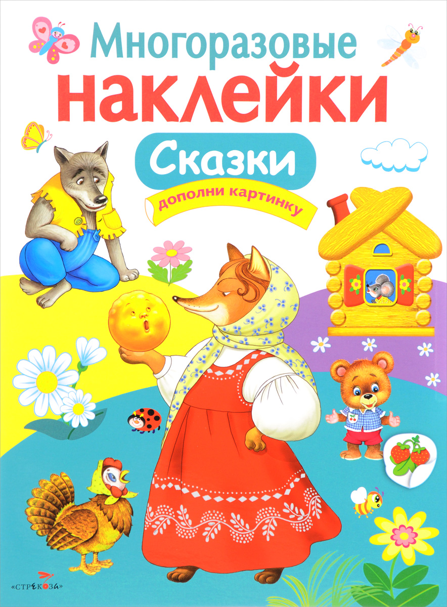 Сказки. Многоразовые наклейки киричек елена сказки народов россии узнаём играем многоразовые наклейки