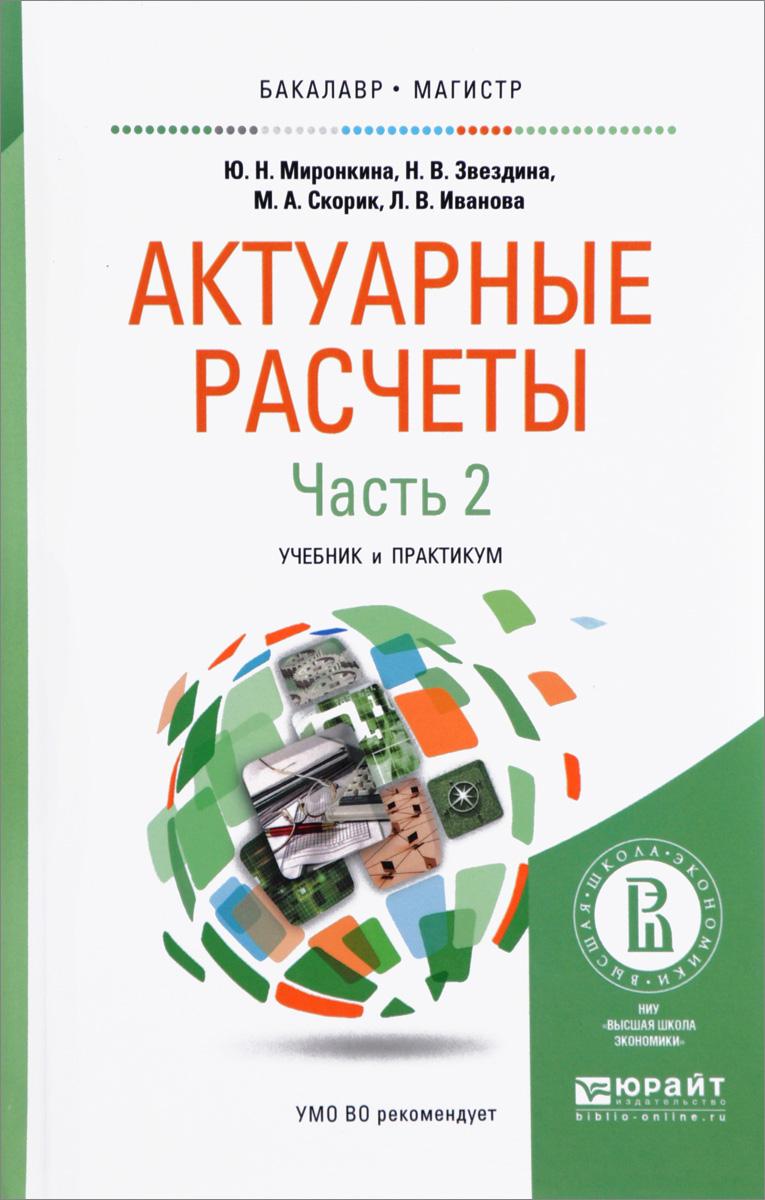 Актуарные расчеты. Учебник и практикум. В 2 частях. Часть 2