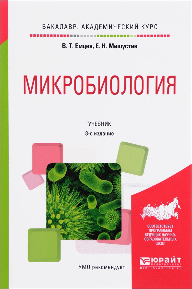 В. Т. Емцев, Е. Н. Мишустин Микробиология. Учебник евгений николаевич мишустин общая микробиология учебник для спо