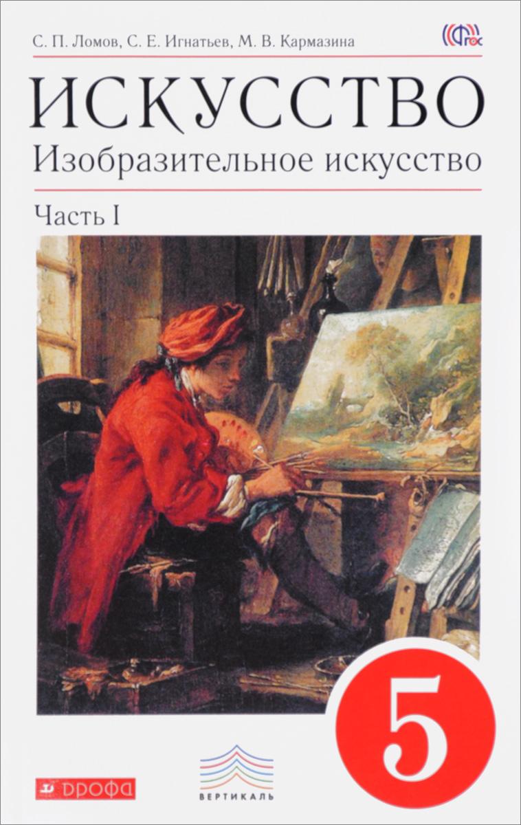 С. П. Ломов, Е. Игнатьев, М. В. Кармазина Изобразительное искусство. 5 класс. Учебник. В 2 частях. Часть 1