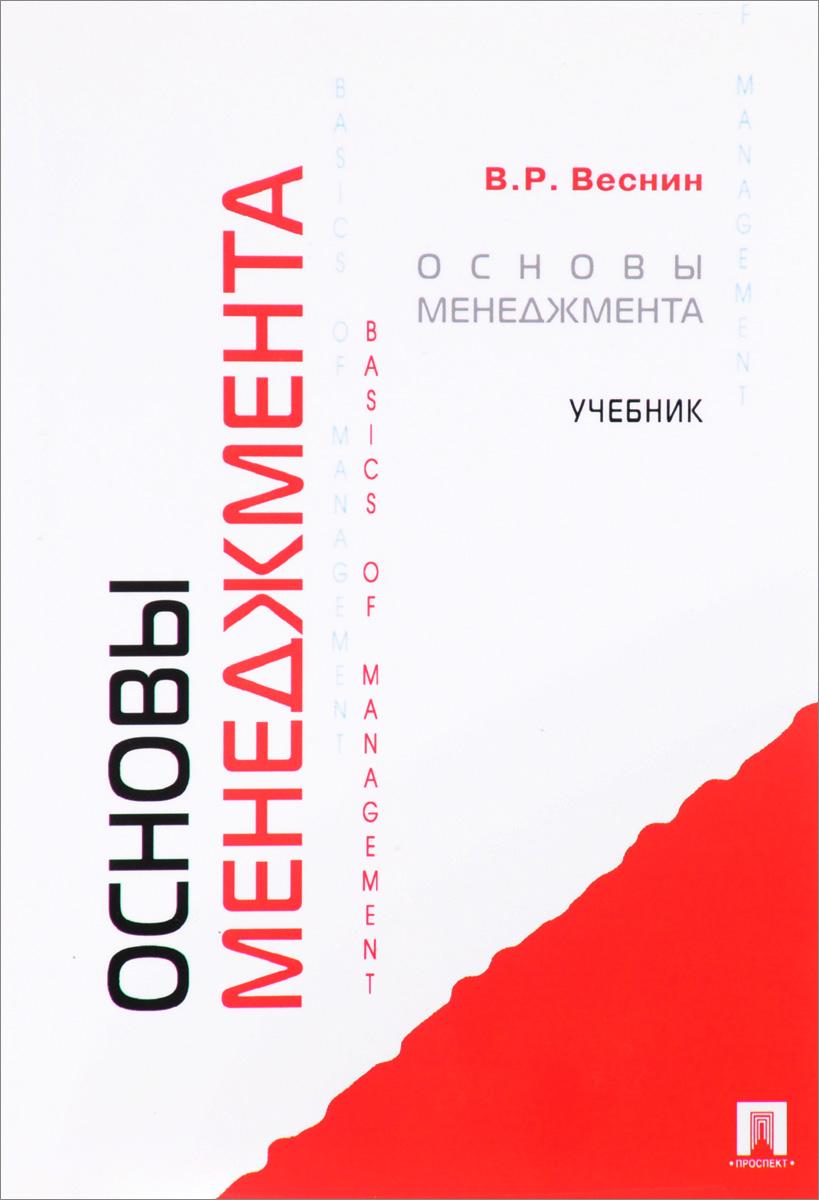 В. Р. Веснин Основы менеджмента. Учебник