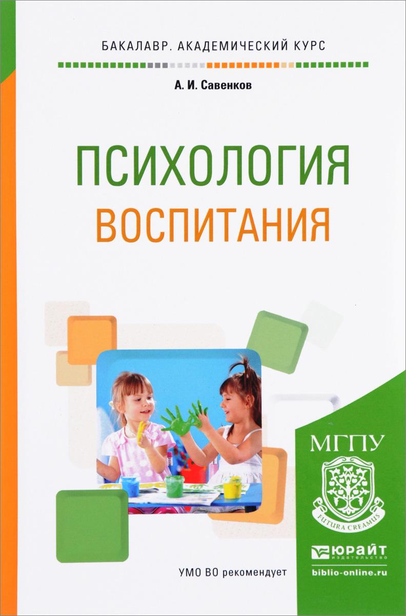 А. И. Савенков Психология воспитания. Учебное пособие