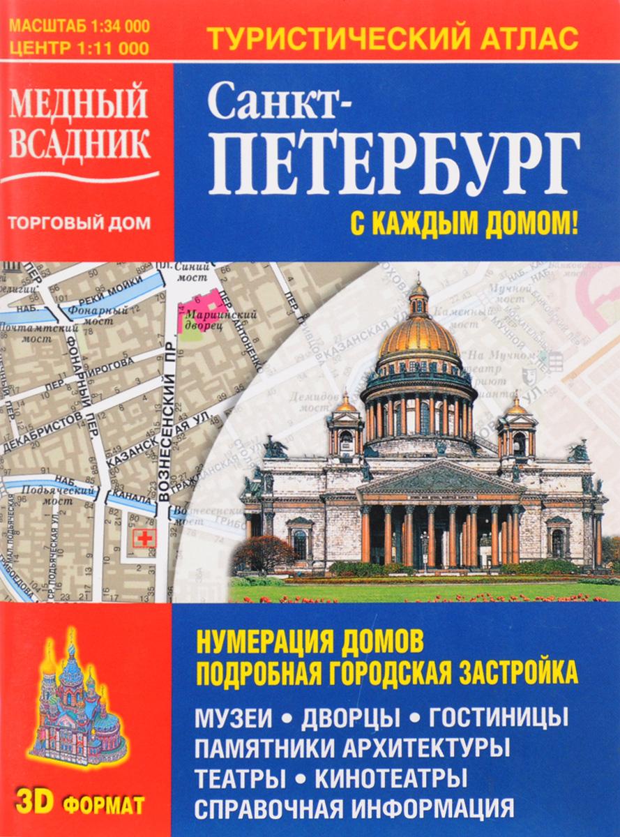 Санкт-Петербург с каждым домом. Туристический атлас атлас санкт петербург ленинградская область