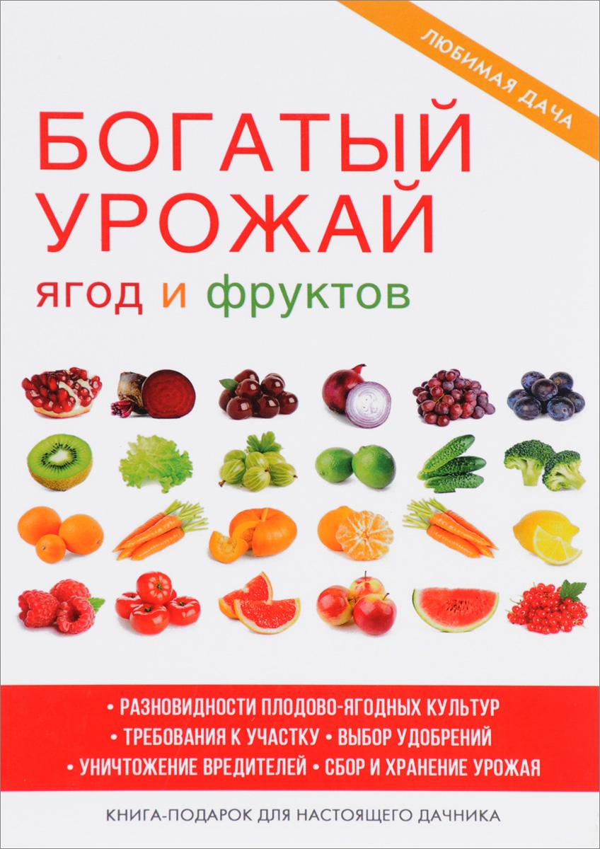 М. С. Жмакин Богатый урожай ягод и фруктов