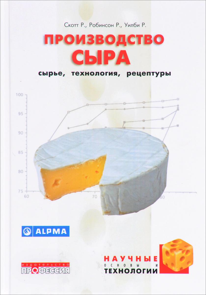 Р. Скотт, Р. Робинсон, Р. Уилби Производство сыра. Сырье, технология, рецептуры