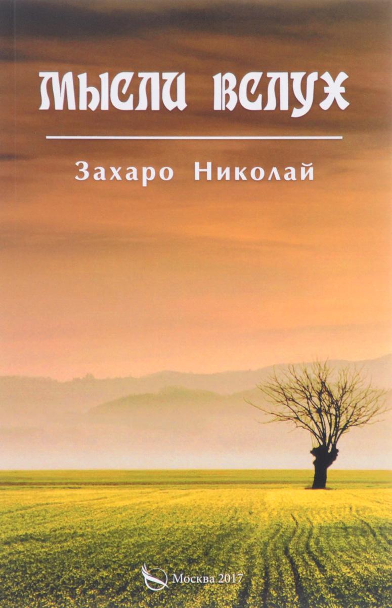 Николай Захаро Мысли вслух библия ветхий и новый завет