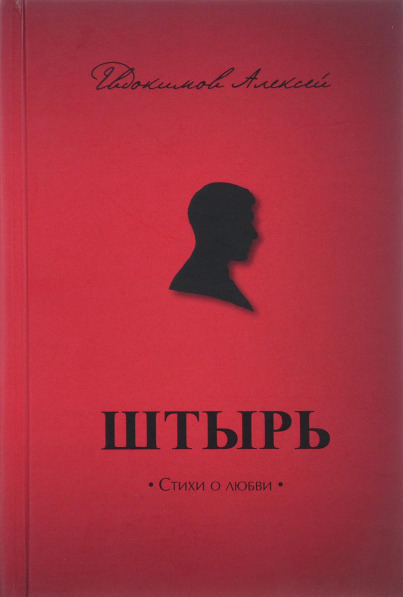 Алексей Евдокимов Штырь алексей селезнев дар любви воспоминания о протоиерее феодоре