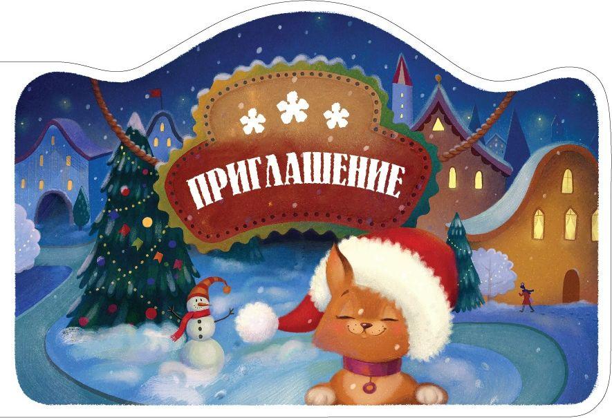 Приглашение Даринчи № 14, набор из 5 шт даринчи набор открыток прованс