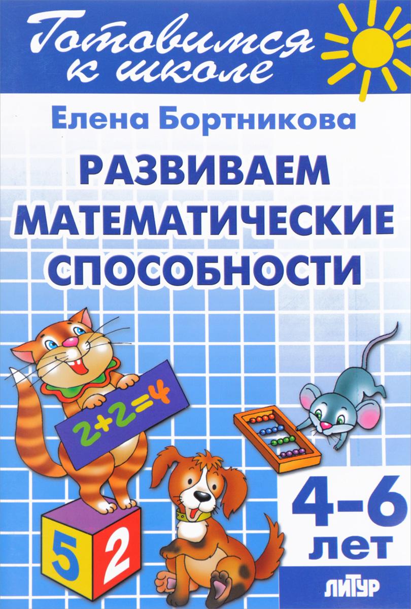 Елена Бортникова Развиваем математические способности. Для детей 4-6 лет