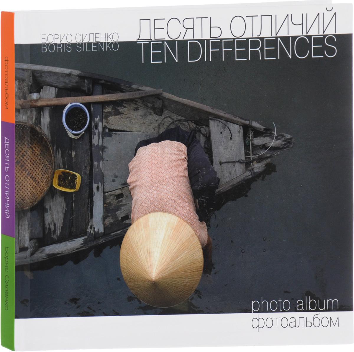 Десять отличий. Фотоальбом / Ten Differences: Photo Album. Б. Силенко, М.Храповицкий