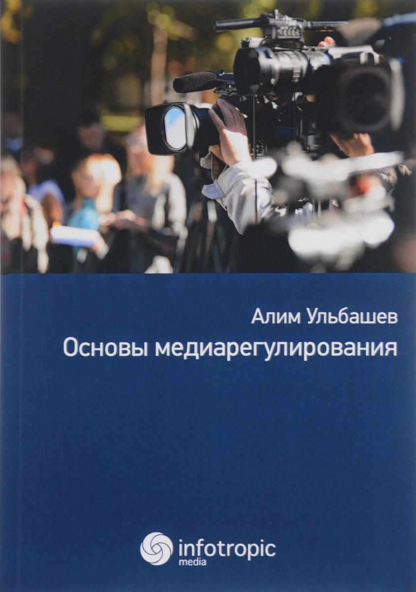 Основы медиарегулирования. Учебно-практическое пособие