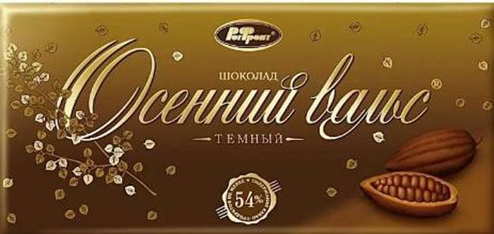 Рот-Фронт Осенний вальс темный шоколад, 100 гРФ02645Сегодня под брендом Рот-Фронт выпускается широкий ассортимент весовой и фасованной карамели, халвы, вафель и драже.