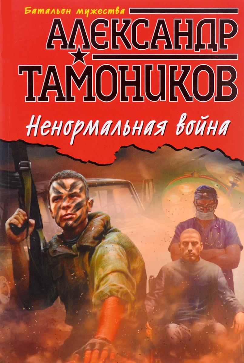 Александр Тамоников Ненормальная война пробиотики где украина донецк