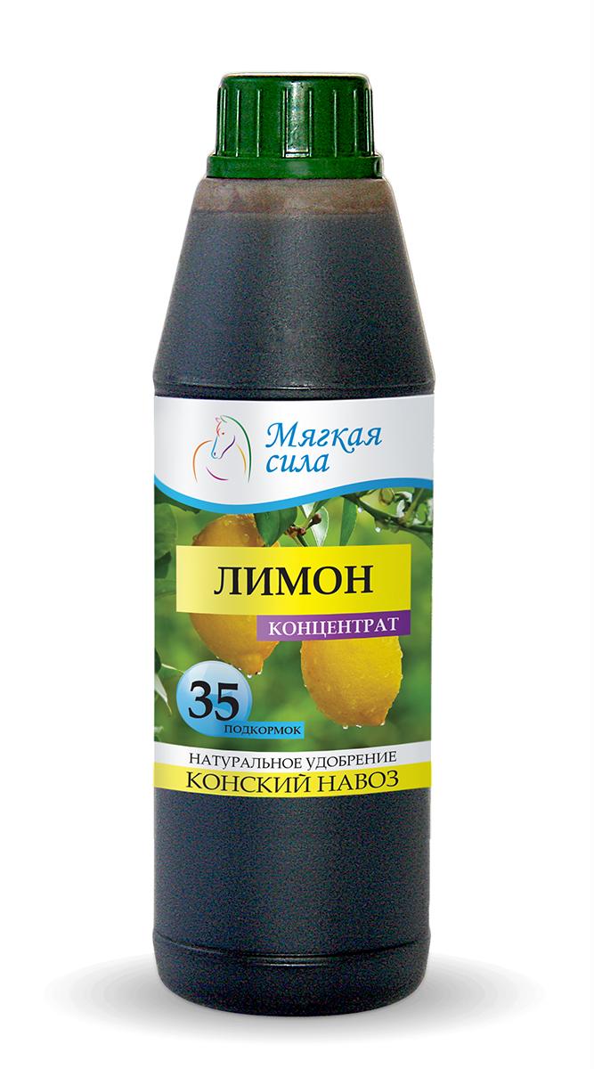 Био удобрение Мягкая сила для лимонов, концентрат, 500 млms016Био удобрение Мягкая Сила, получен методом аэробной ферментации конского навоза в био-реакторах, при термофильных (температурах 43-56 град. С) условиях сбраживания органического субстрата. Обладает полноценным комплексом питательных веществ и витаминов, специфической микрофлорой, способной подавлять развитие фито-патогенов. Используется в качестве многофункционального удобрения под все виды ЛИМОНОВ, увеличивает зеленую массу, корнеобразование, яркость цветения, стимулируя его иммунную систему.