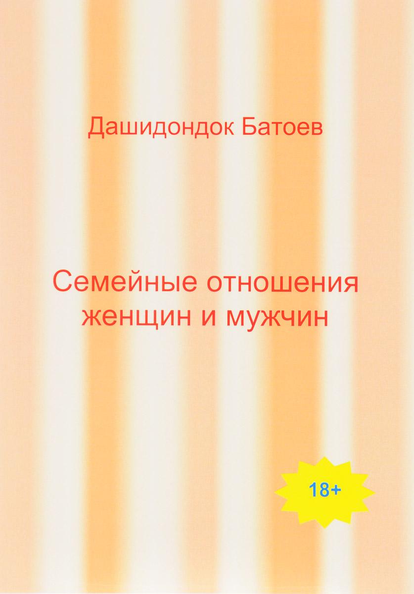 Zakazat.ru Семейные отношения мужчин и женщин. Дашидондок Батоев