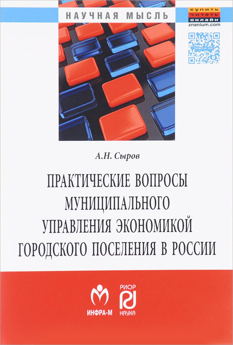 Практические вопросы муниципального управления экономикой городского поселения в России