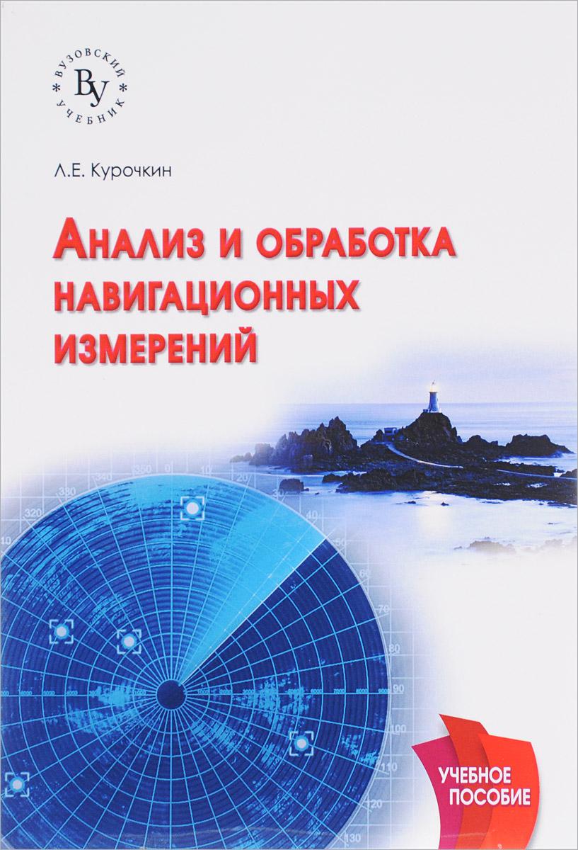 Анализ и обработка навигационных измерений. Учебное пособие