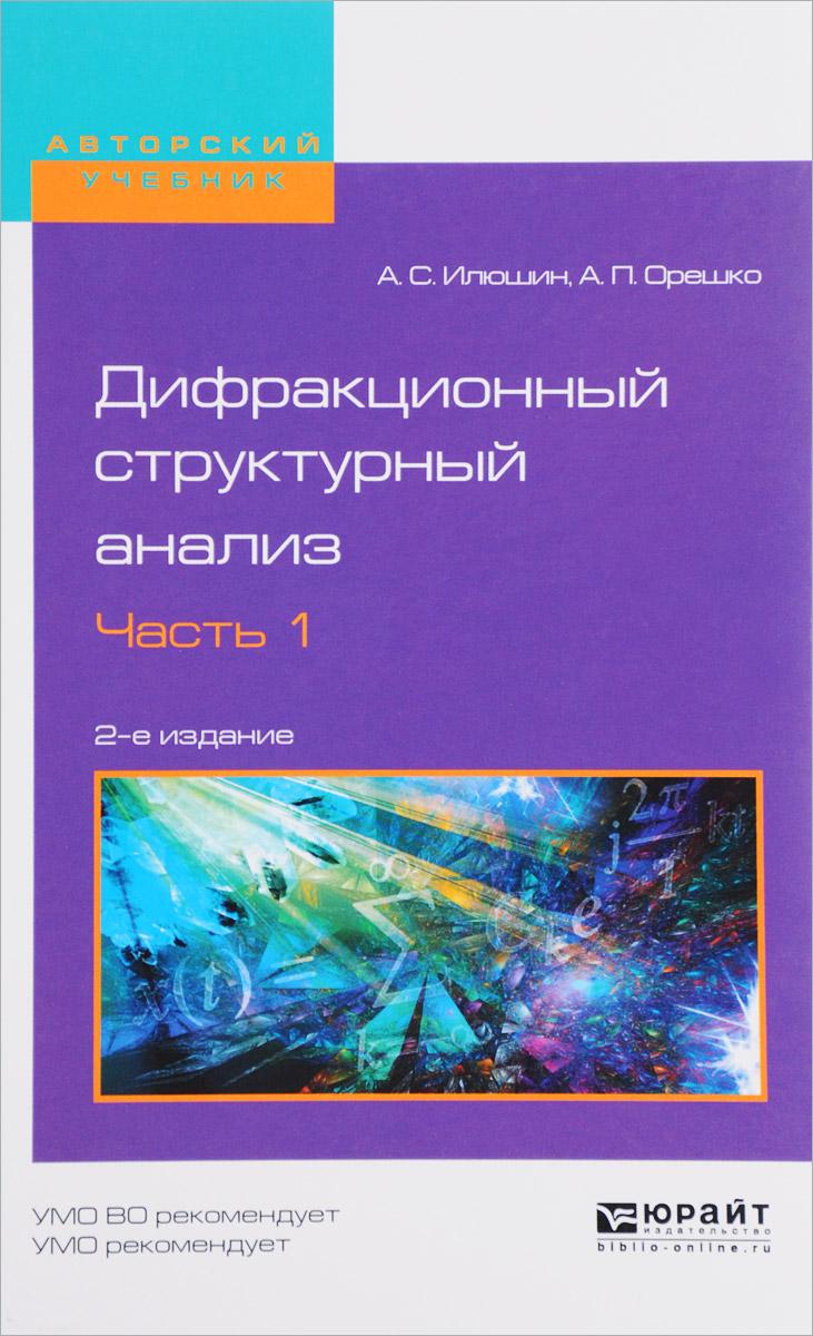 Дифракционный структурный анализ. Учебное пособие. В 2 частях. Часть 1