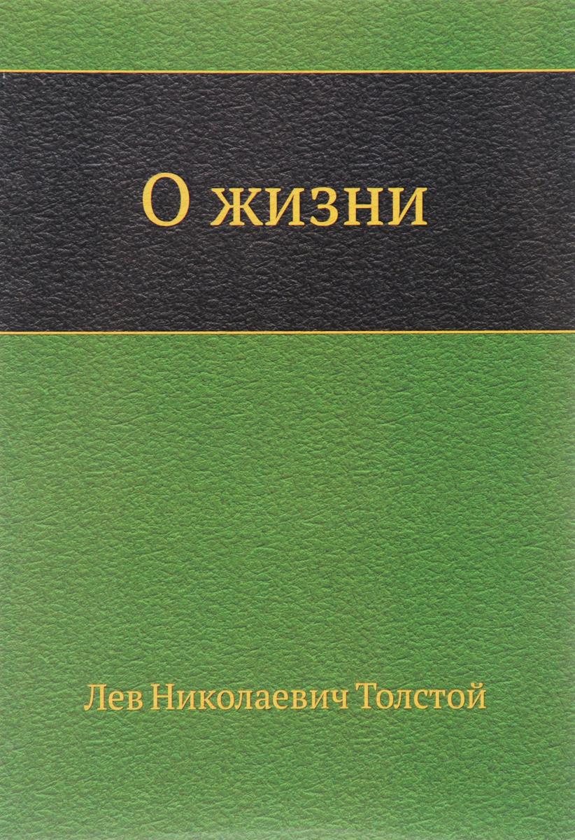 Лев Николаевич Толстой О жизни психографология или наука об определении внутреннего мира человека по его почерку