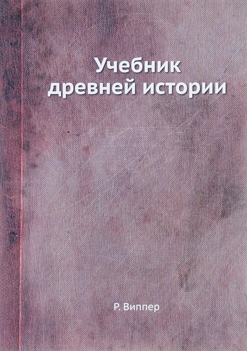 Р. Виппер Учебник древней истории vostok 420892 восток