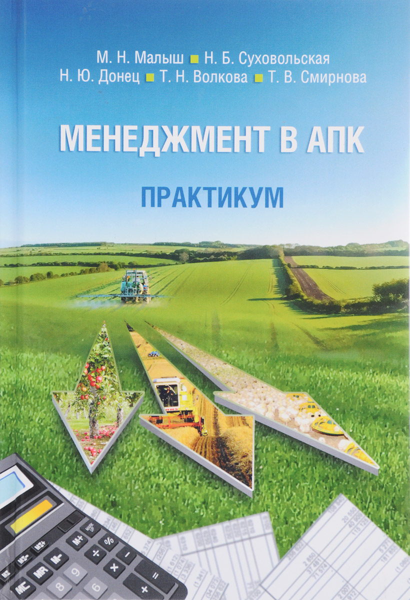 Менеджмент в АПК. Практикум. Учебное пособие