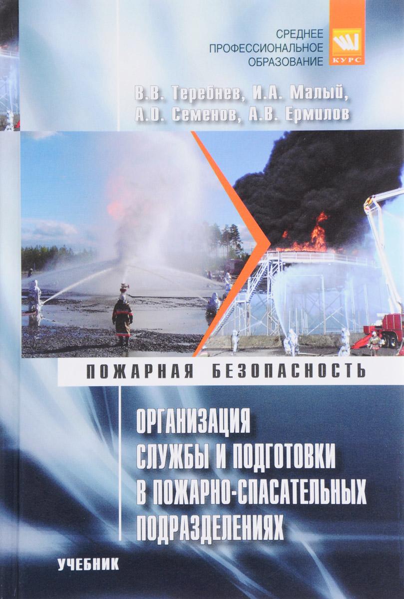 Организация службы и подготовки в пожарно-спасательных подразделениях. Учебник