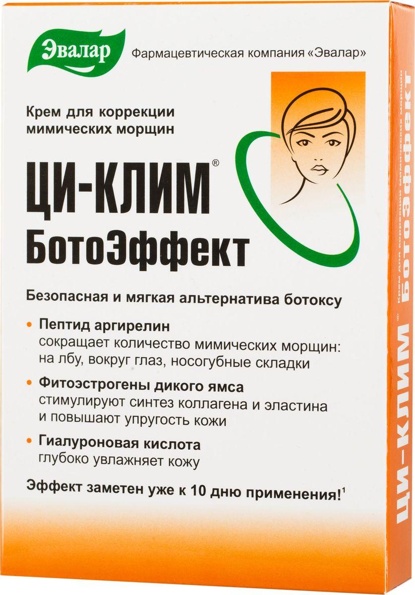 Эвалар Ци-клим БотоЭффект крем, туба 15 г (от мимических морщин)4602242008132Комплекс пептидов аргирелина, фитоэстрогенов дикого ямса и гиалуроновой кислоты - мягкая и безопасная альтернатива ботоксу! Крем Ци-клим Botoeffect содержит инновационную молекулу — пептид аргирелин который: широко используется в профессиональной косметике, являясь более безопасной и мягкой альтернативой инъекционной коррекции мимических морщин; снижает глубину мимических морщин, особенно на лбу и вокруг глаз, уже к 10 дню применения; при регулярном применении препятствует формированию мимических морщин, не превращая лицо в безжизненную маску.