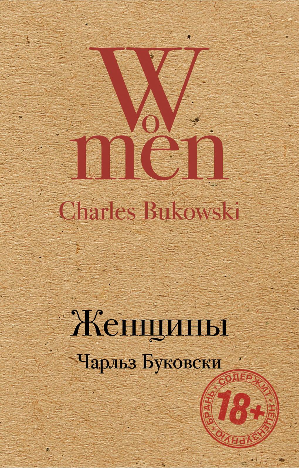 Чарльз Буковски Женщины ISBN: 978-5-699-97339-2 футболка стрэйч printio чарльз буковски charles bukowski