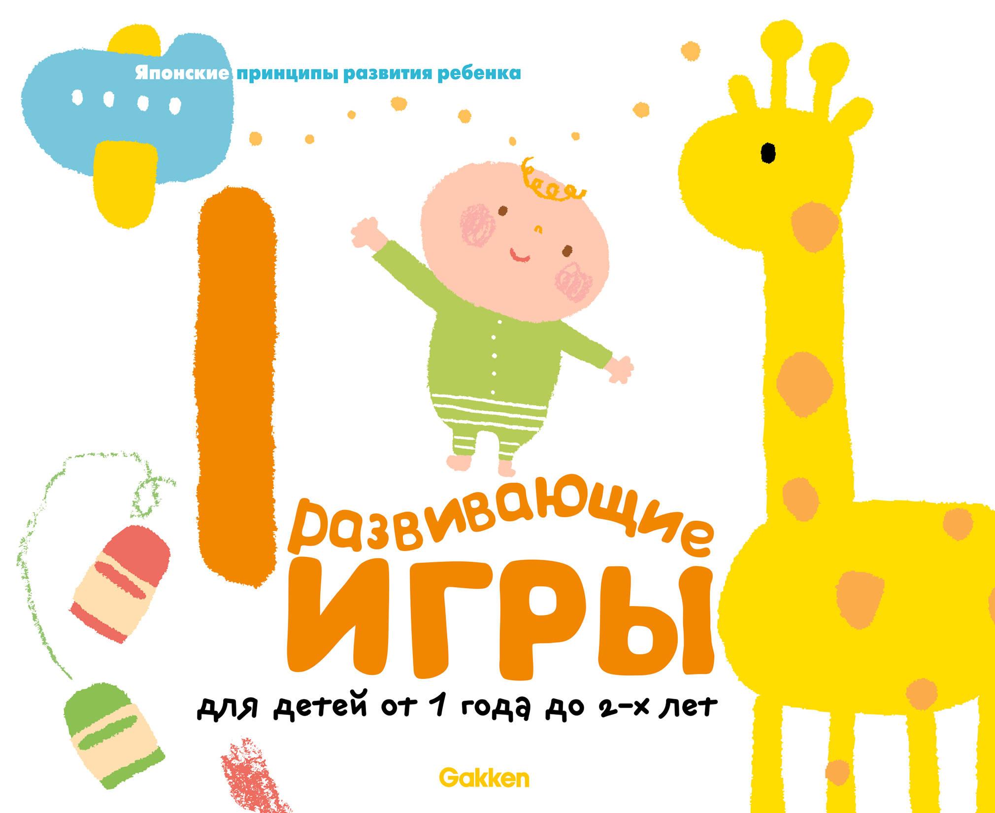 Gakken. Развивающие игры для детей от 1 года до 2 лет