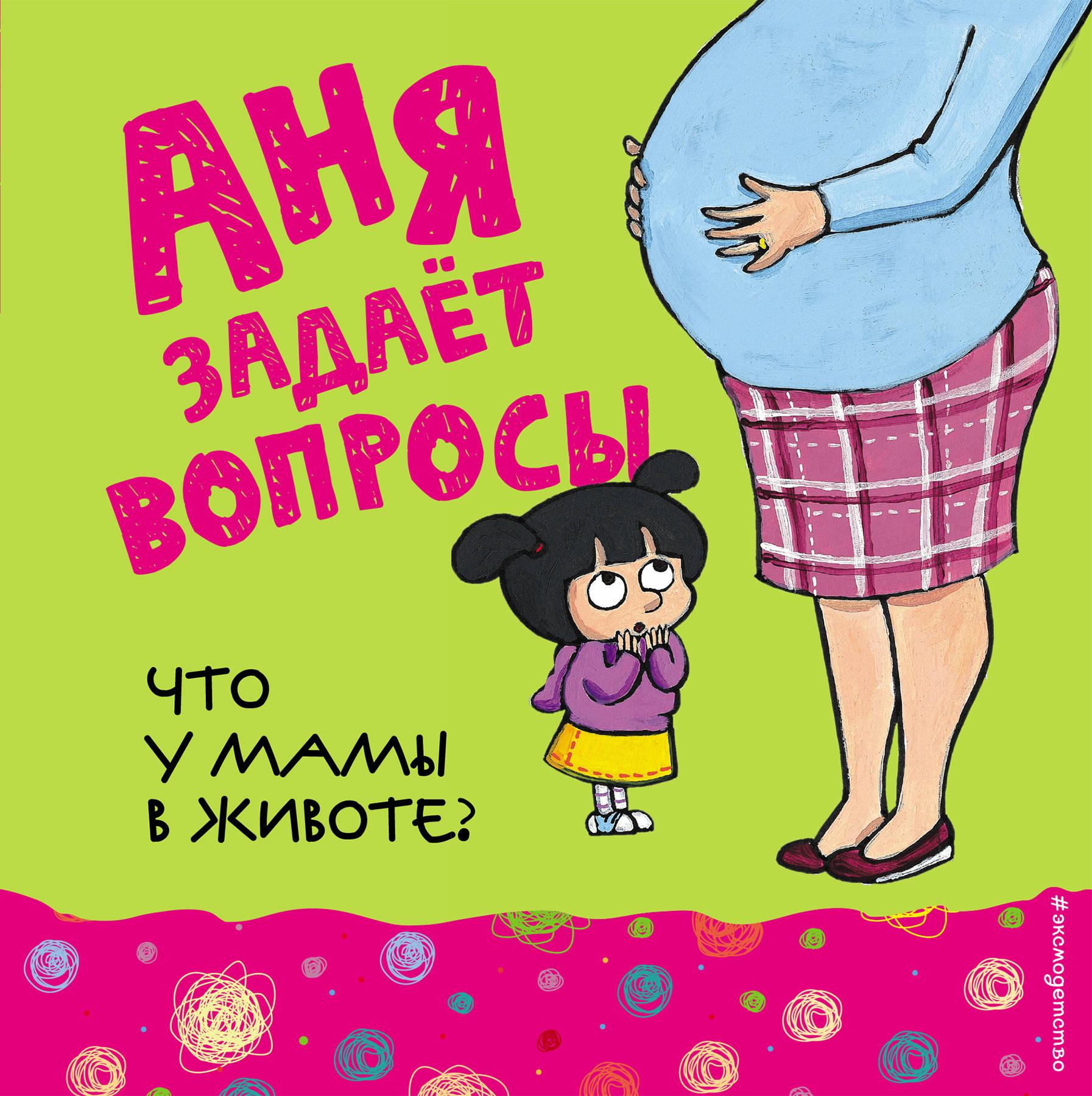 Что у мамы в животе?