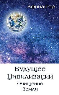 Будущее Цивилизации. Очищение Земли. Афина-Гор