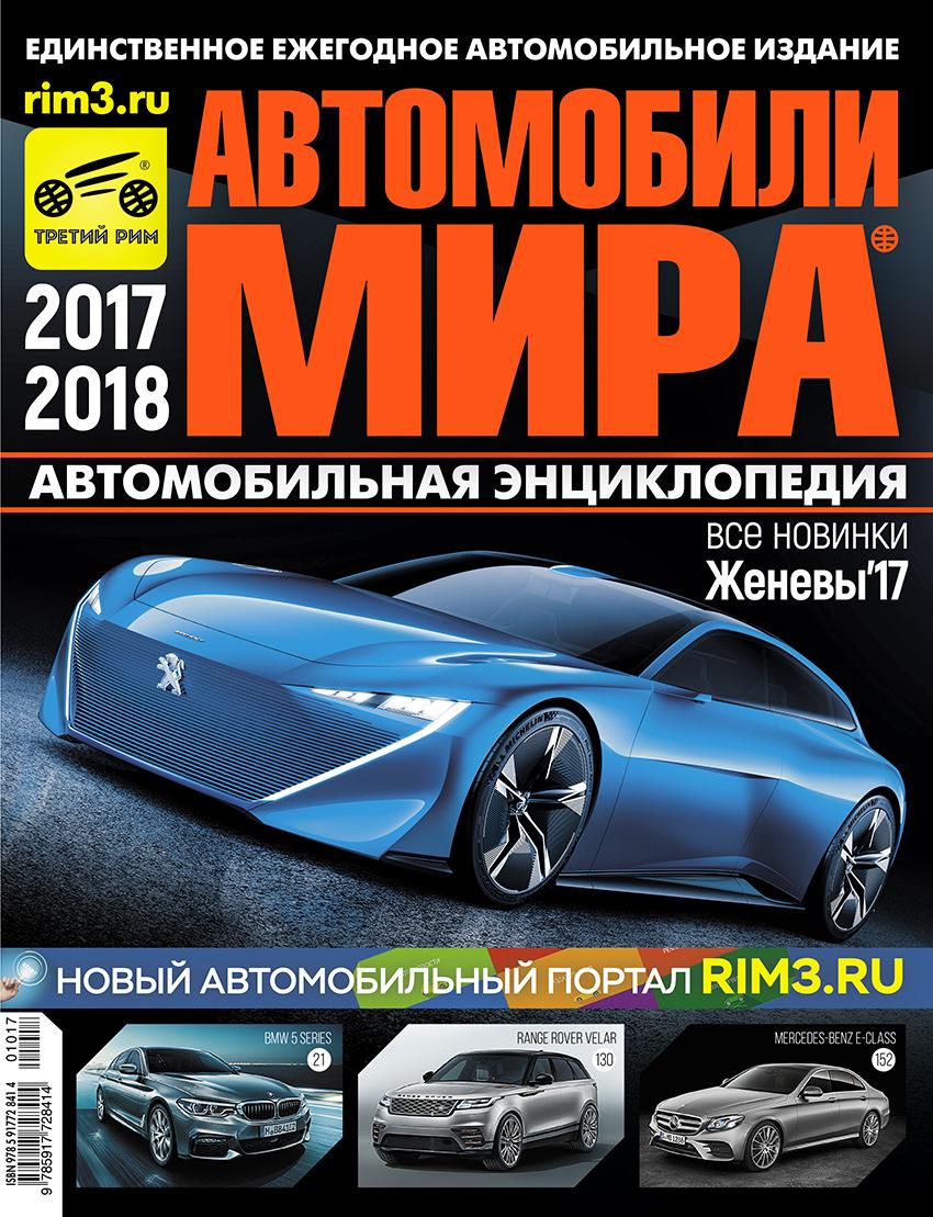 Автомобили мира, 2017-2018 шторы российских производителей в интернет магазине